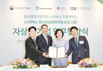 스타벅스는 지난 5월에 중소벤처기업부와 '자상한 기업' 협약을 체결했다.
