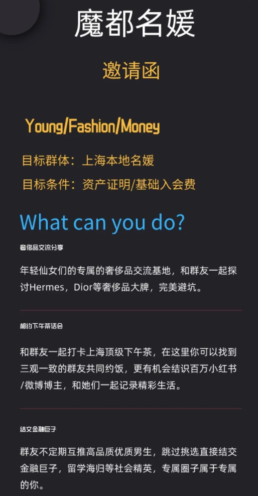 중국 블로거 리중얼이 여성으로 위장해 가입한 상하이의 한 규수 클럽 초대장. 사치품을 논하고 고급 호텔에서 차를 마시며 준수한 남성을 소개받을 수 있다고 선전하고 있다. [중국 소후망 캡처]