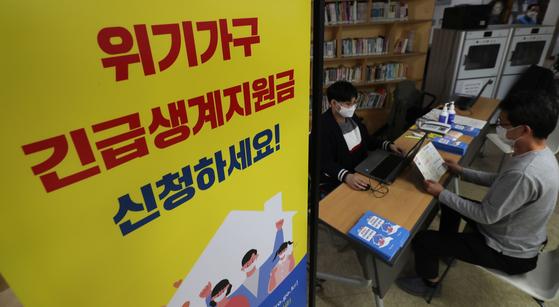 지난 19일 서울 성동구 성수1가 제1동 주민센터 긴급생계지원금 현장 접수처. 연합뉴스