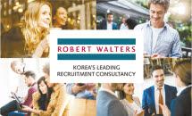 로버트 월터스 코리아는 산업 전문 인재 채용을 전문으로 하고 있다.