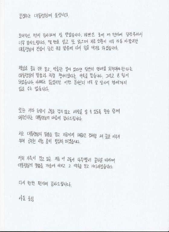 서해 북단 소연평도 해상에서 실종됐다가 북한군에 사살된 해양수산부 공무원의 유족이 22일 피살 공무원 아들이 대통령에게 쓴 답장(사진)을 공개했다. 연합뉴스