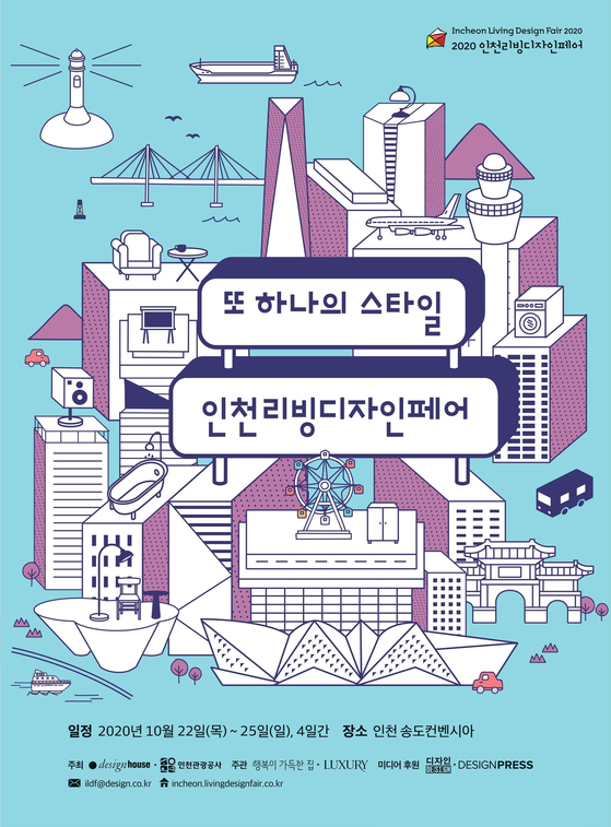 '2020 인천리빙디자인페어'가 22일부터 25일까지 인천 송도 컨벤시아에서 개최된다. 사진 인천리빙디자인페어