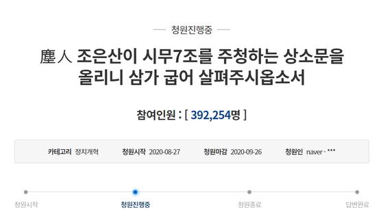 지난 8월 26일 공개로 전환된 '시무7조' 청원 글. 하루 만에 20만 명이 동의했고, 5일만에 40만명 가까이 동의했다. [청와대 국민청원 홈페이지 캡처]
