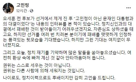 고민정 더불어민주당 의원이 22일 자신의 페이스북에 오세훈 전 서울시장에게 ″여전히 환상 속에 빠져 계신 것 같아 안타까움마저 든다″고 했다. [고 의원 페이스북 캡처]