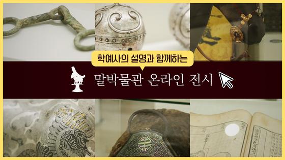 말박물관 유튜브 영상.