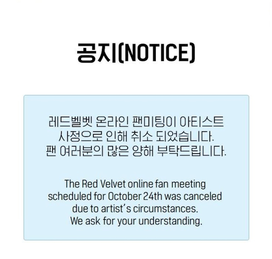 한국문화축제는 23일 공식 인스타그램에 '오는 24일 예정되어 있던 레드벨벳 온라인 팬미팅은 아티스트 사정으로 취소됐다″고 밝혔다. 인스타그램 캡처.