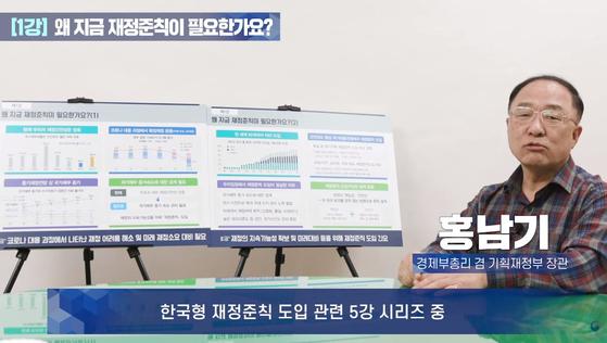 기획재정부 유튜브에 출연한 홍남기 경제부총리 겸 기획재정부 장관. [유튜브 캡처]