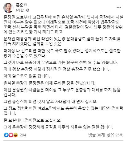 홍준표 무소속 의원이 24일 페이스북에 글을 올렸다. 페이스북 캡처