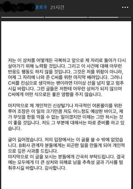 그룹 레드벨벳의 아이린(29)에게 갑질을 당했다고 폭로한 스타일리트 겸 에디터 A씨의 인스타그램.