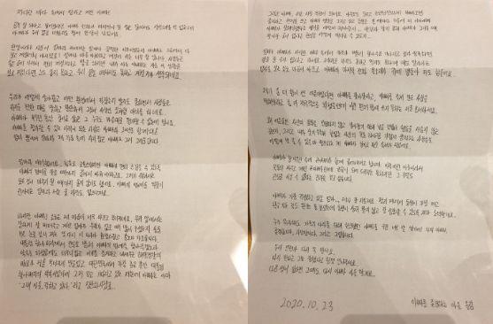 북한 피격으로 사망한 공무원 A씨의 아들이 23일 아버지를 생각하며 쓴 편지. [이래진씨 제공]