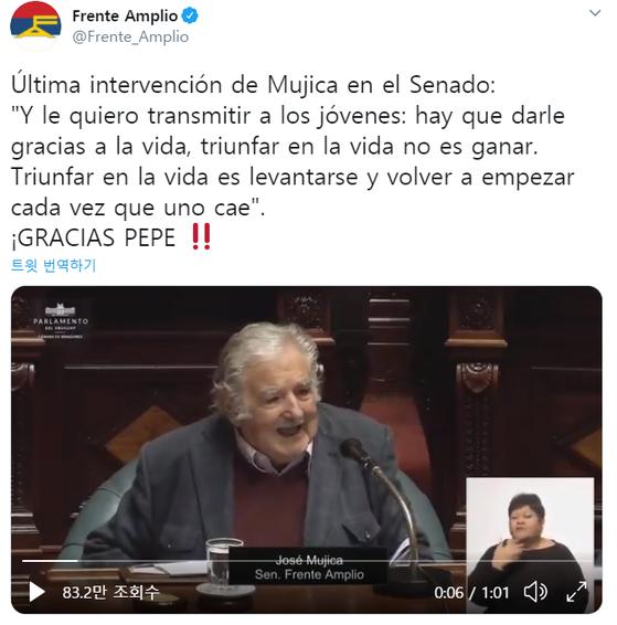 우루과이 국민들은 SNS에 무히카의 의회 마지막 연설을 기록하고, 그에게 경의를 표했다. [우루과이 중도연합당 프렌테 암플리오 트위터 캡처]