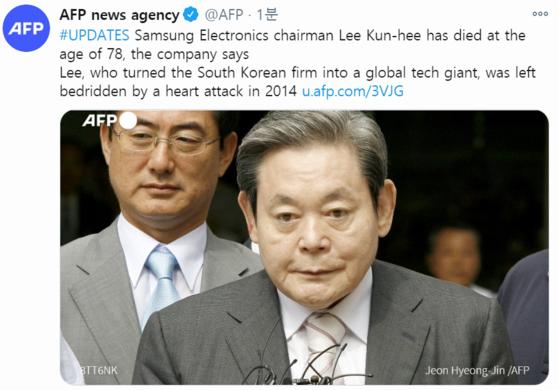 전 세계 외신들도 삼성 이건희 회장 별세 소식을 긴급 타전했다. [AFP통신 트위터]