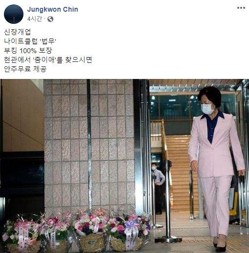 진중권 전 동양대 교수 페이스북. [진중권 페이스북]