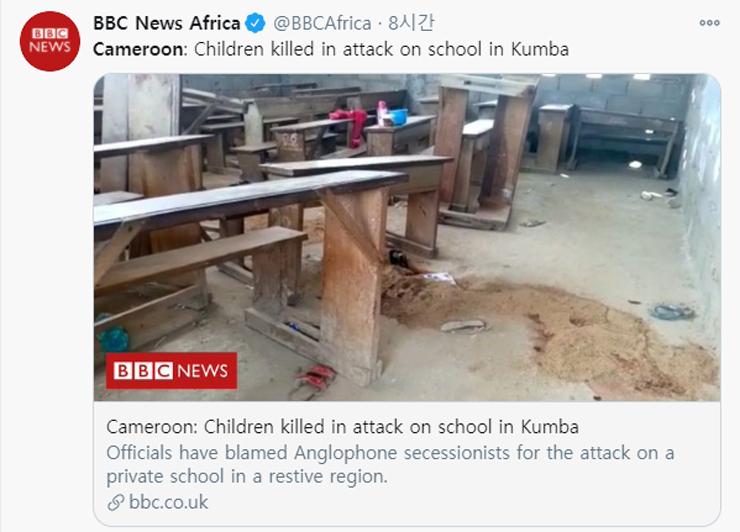 카메룬 사우스웨스트 지역의 한 학교가 괴한들의 공격을 받았다고 BBC가 24일(현지시간) 보도했다. 트위터 캡처