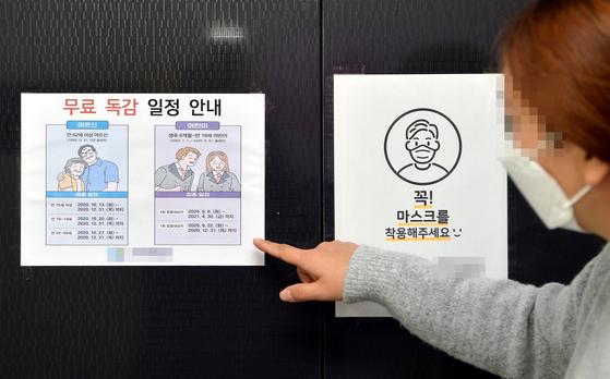 25일 오후 대전의 한 병원 입구에 독감 예방 접종 관련 안내문이 붙어있다. 김성태 프리랜서