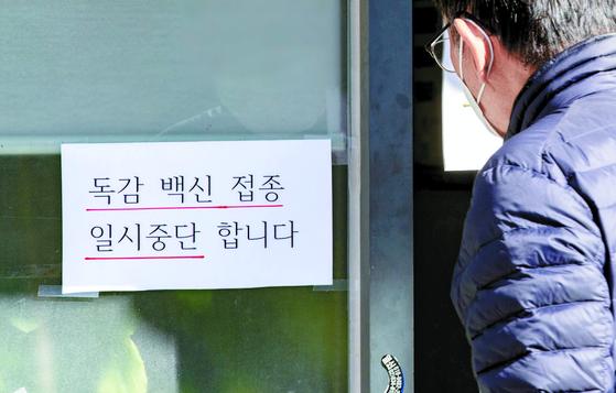 서울의 한 병원에 독감 예방접종 일시중단 안내문이 게시돼 있다. 하지만 질병관리청은 예방접종을 하지 않는 게 더 위함하다고 판단하고 있다. 뉴스1