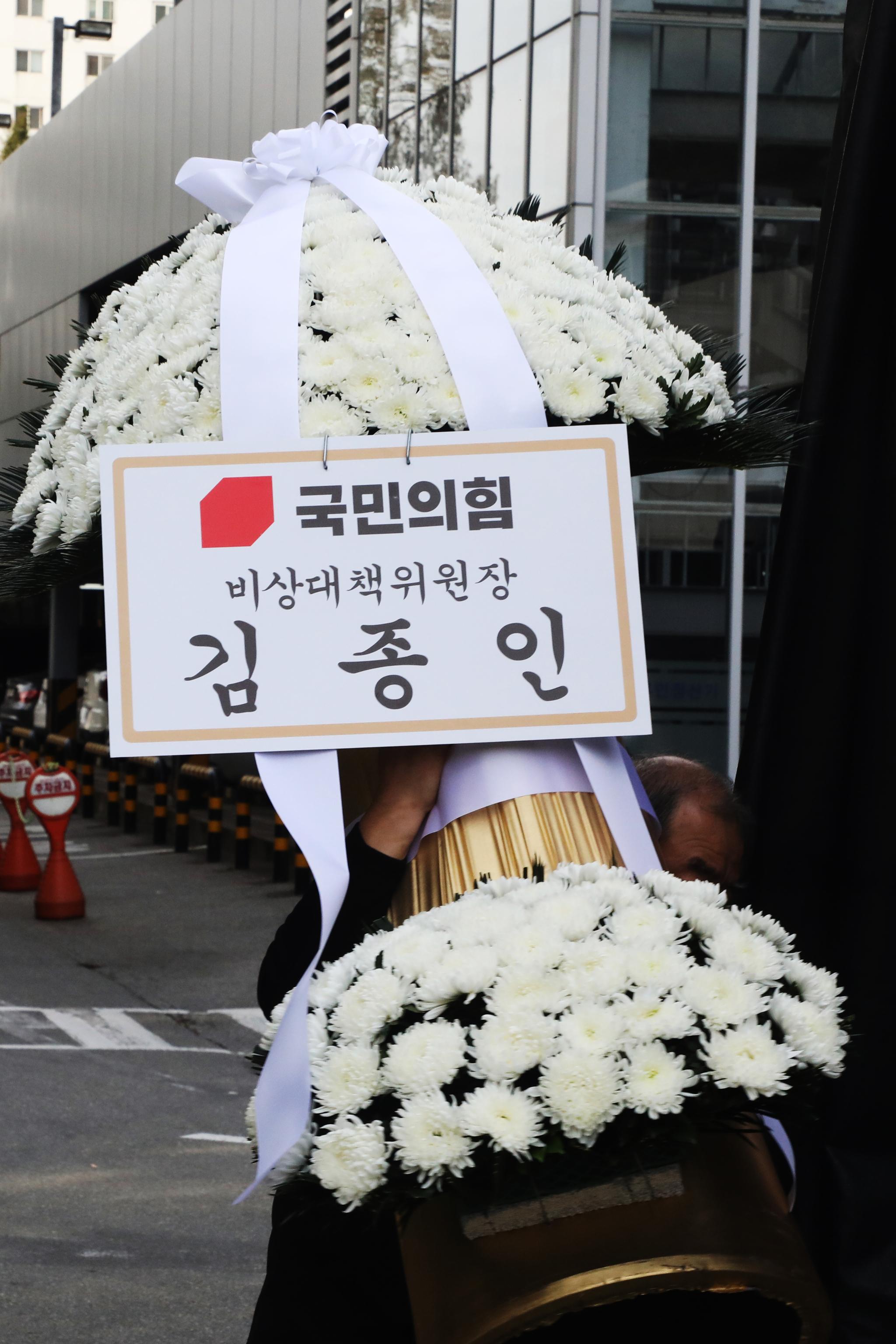 이건희 삼성그룹 회장이 별세한 25일 서울 강남구 삼성서울병원 장례식장에 김종인 국민의힘 비상대책위원장이 보낸 근조화환이 도착하고 있다. 김상선 기자