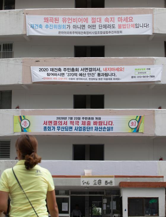 서울 강남구 은마아파트에 재건축 갈등의 내용이 적힌 현수막이 게시돼 있다. 뉴스1