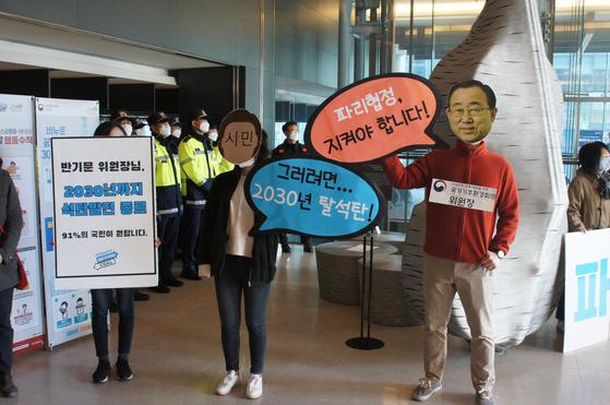 환경단체 관계자들이 24일 국가기후환경회의 중장기 과제 국민정책참여단 종합토론회가 열리는 서울 페럼타워에서 반기문 국가기후환경회의 위원장이 UN 사무총장이던 시기 채택된 '파리협정'을 지키기 위해선 '2030년 석탄발전 중단이 필요하다'고 요구하는 피켓팅을 하고 있다. 사진 석탄을넘어서