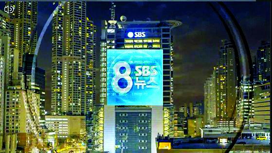 SBS 8뉴스. [방송캡처]