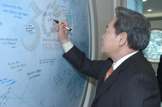 이건희 회장이 2004년 삼성 반도체 30주년을 맞아 기념 서명을 하고 있다.