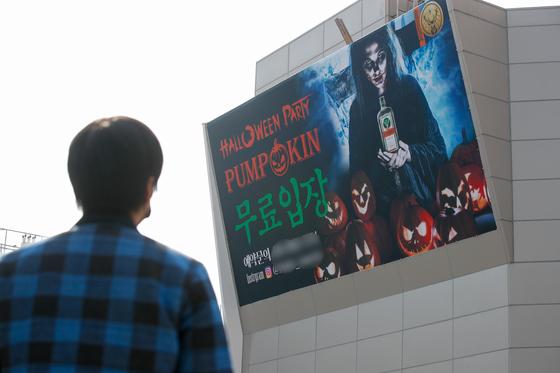 핼러윈 데이(Helloween day)를 앞둔 26일 서울 용산구 이태원 한 클럽에 핼러윈 데이 무료입장 광고판이 걸려있다. 정부는 오는 31일 핼러윈 데이로 인한 고위험시설 내 밀집도가 커질 것으로 예측하면서 이에 대한 집중 방역강화에 나서기로 했다. [뉴스1]