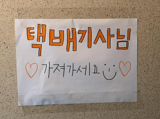 곽채은씨는 문 앞에 택배기사들을 위한 응원의 메시지와 함께 간식을 준비했다. 사진 곽채은씨 제공