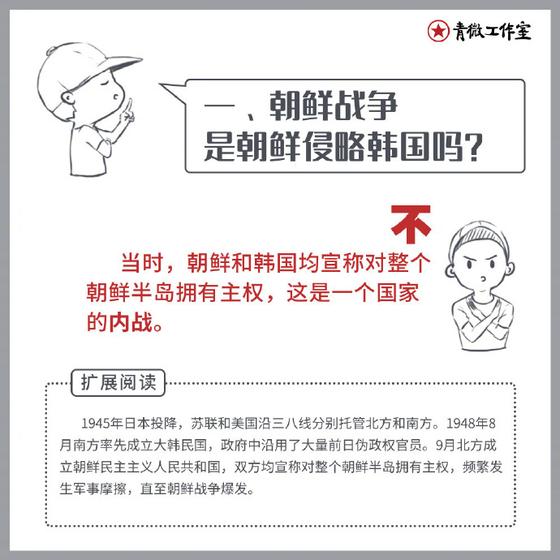 중국 공청단은 게시글에서 ″6.25 전쟁은 북한이 한국을 침략한 것이 아니다″라며 ″한 국가의 내전″이라고 답했다. [웨이보 캡처]
