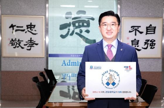 전성용 경동대 총장, 코로나 예방 동참 '스테이스트롱 캠페인' 나서