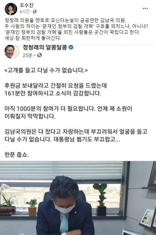 사진 조수진 국민의힘 의원 페이스북 캡처.