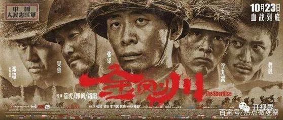 중국은 한국전쟁 참전 70주년을 기념하기 위해 '항미원조' 영화 '금강천'을 제작해 지난 23일부터 상영에 들어갔다. 그러나 두 달 만에 졸속으로 만들어 흥행에서 부진을 면치 못하고 있다. [중국 바이두 캡처]