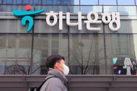 서울 중구 을지로 하나은행 본사. 뉴스1