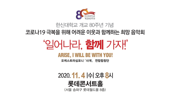 개교 80주년 기념 음악회 초청장