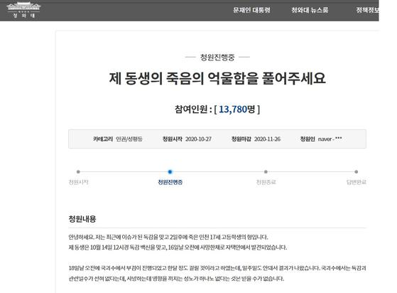 청와대 국민청원 게시판에 올라온 글 [화면 캡처]