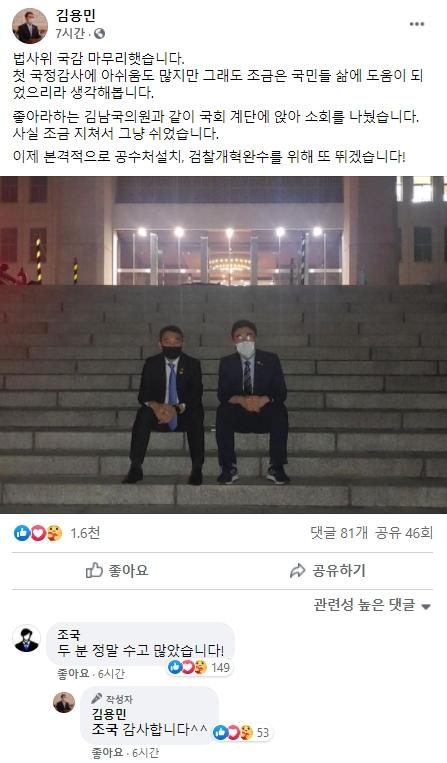 김용민 더불어민주당 의원이 27일 오전 1시 44분 자신의 페이스북에 같은 당 김남국 의원과 함께 찍은 사진을 올리며 국정감사 종료 소식을 알리자, 3분 뒤인 1시 47분 조국 전 법무부 장관이 ″수고 많았다″고 격려했다. [김 의원 페이스북 캡처]