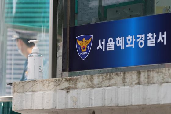 서울 종로구 혜화경찰서.연합뉴스