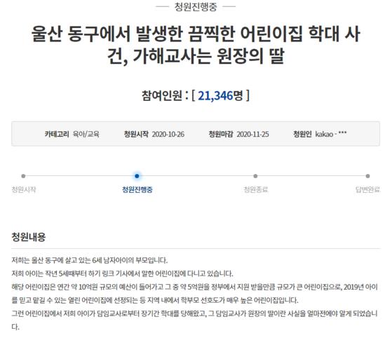 울산 동구 어린이집에서 학대사건이 발생했다며 처벌을 요구하는 국민청원글이 지난 26일 올라왔다. [사진 국민청원홈페이지]