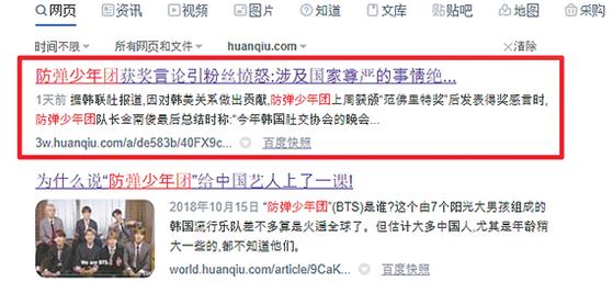 12일(현지시간) 환구시보의 홈페이지에 BTS의 수상 소감이 중국 네티즌의 분노를 일으켰다는 기사가 실렸다가 삭제됐다. [환구시보 사이트 캡처]