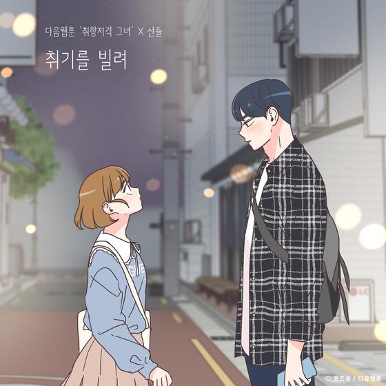 웹툰 '취향저격 그녀' OST 앨범 재킷. 산들이 부른 '취기를 빌려'. [사진 툰 스튜디오]