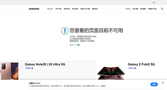 12 일 삼성 전자의 중국 온라인 쇼핑몰 BTS 관련 제품의