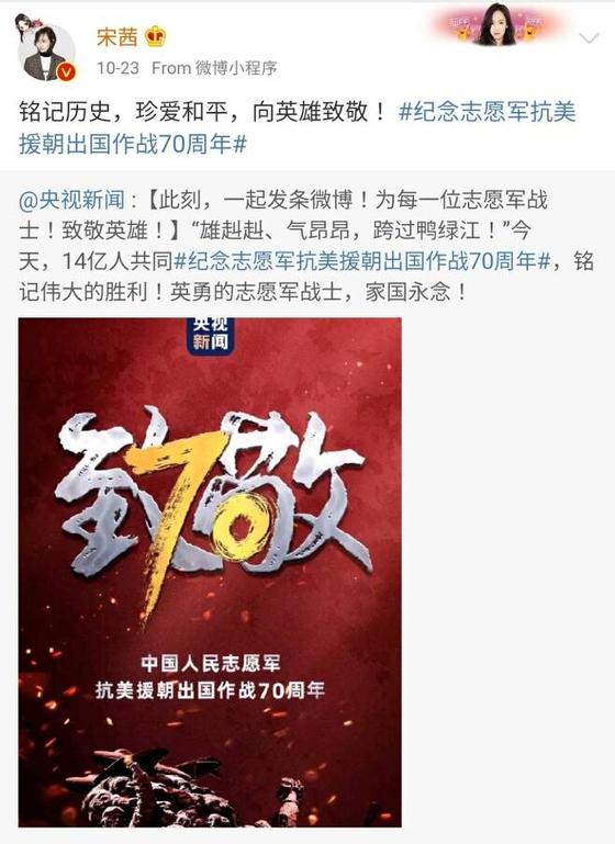 아이돌 그룹 에프엑스 출신 빅토리아의 중국 웨이보 화면. [뉴스1]
