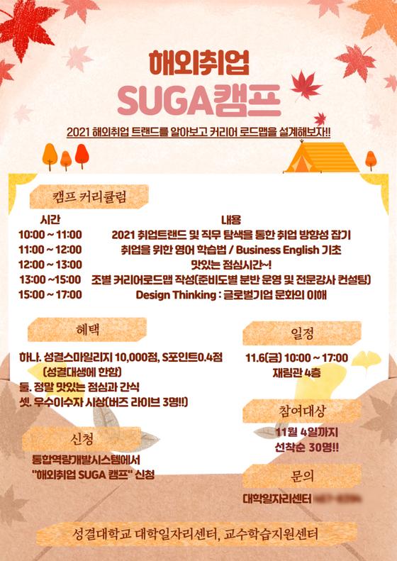 성결대 대학일자리개발처·교수학습지원센터, 해외취업 SUGA캠프 운영