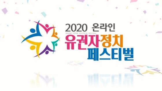 중앙선거관리위원회가 주최하는 '2020 유권자 정치 페스티벌'이 오는 30일부터 11월 1일까지 열린다. [중앙선관위 제공]