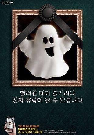 핼러윈데이 외출 자제를 권하는 내용의 서울시 포스터. [인터넷 캡처]