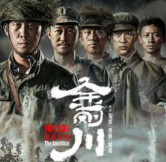 23 일 시진핑 중국 국가 주석의 한국 전쟁 참전 연설의 날에 맞춰 공개 된 영화 '구무간쵼'한국 전쟁 당시 산 구무간쵼 싸움에서 보여준 중국군의 활약을 그렸다. [진르터우탸오 캡처]