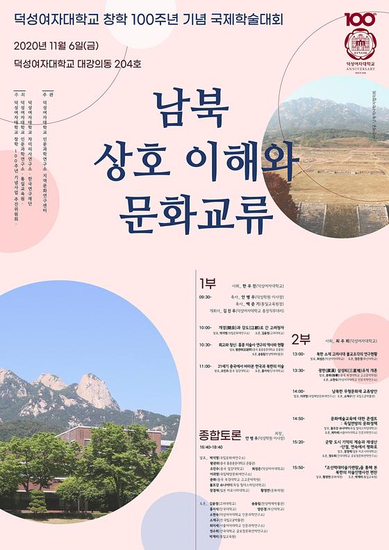 덕성여대 창학 100주년 기념 '남북 상호 이해와 문화교류' 국제학술대회