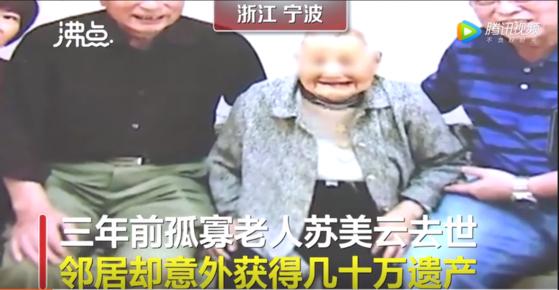 이웃 할머니(오른쪽 두 번째)를 30여년간 돌봐온 한 중국 남성에게 할머니의 유산 절반을 줘야한다는 판결이 나왔다. [신화망 웨이신]