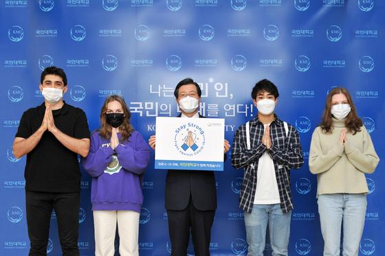 국민대, 코로나 극복 위한 '스테이 스트롱' 캠페인 동참