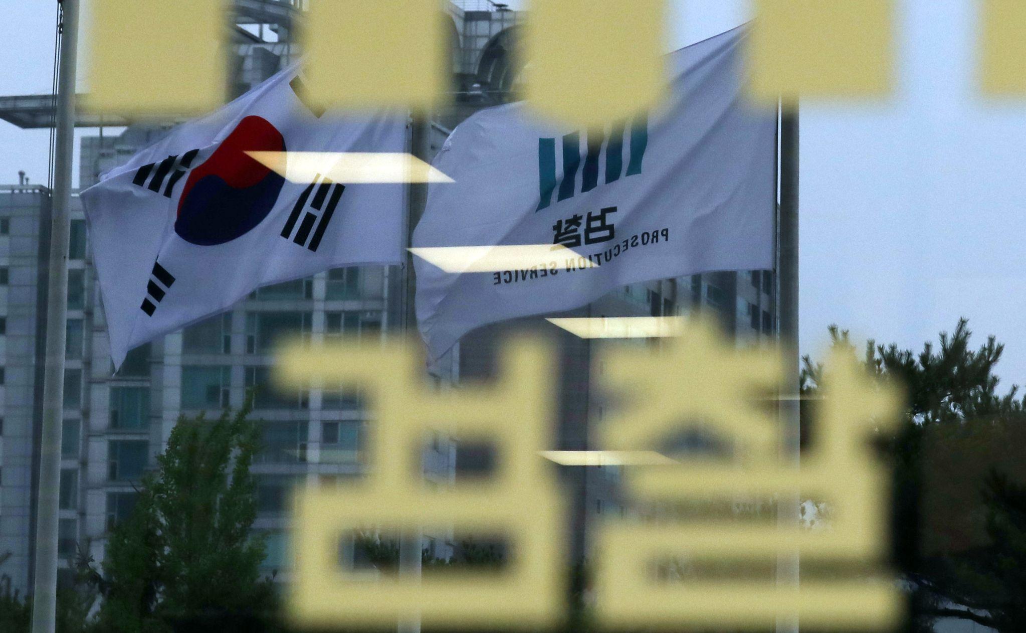 서울중앙지검. 뉴스1