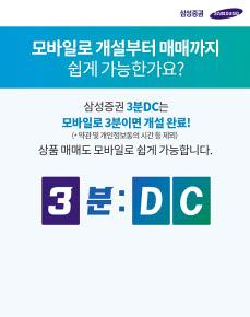 삼성증권이 DC형(확정기여형) 퇴직연금 계좌를 모바일에서 가입할 수 있는 '3분DC' 서비스 도입 기념으로 '연금은 투자다(DC)' 이벤트를 12월 16일까지 진행한다. [사진 삼성증권]